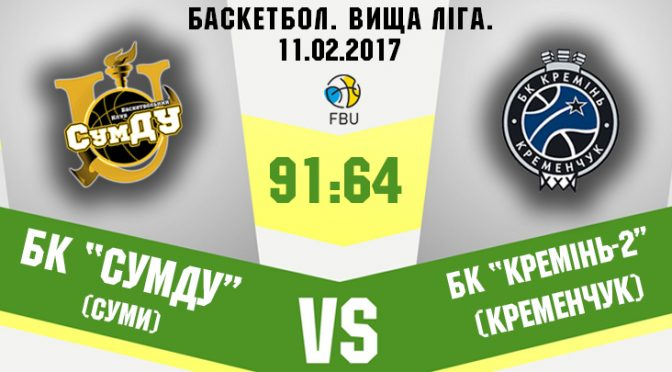 БК «СумДУ» — БК «Кремень-2» 91-64