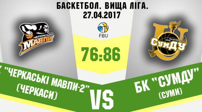 """БК """"Черкасские Мавпы-2"""" – БК """"СумДУ"""" 76-86"""