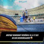 Чемпіонат України 3х3 (юнаки): розклад ігор на Олімпійському