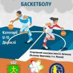 Кубок міського голови з баскетболу 3х3 у Ромнах