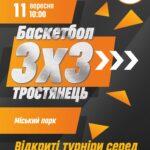 Афіша. Відкритий Кубок Тростянця з баскетболу 3х3